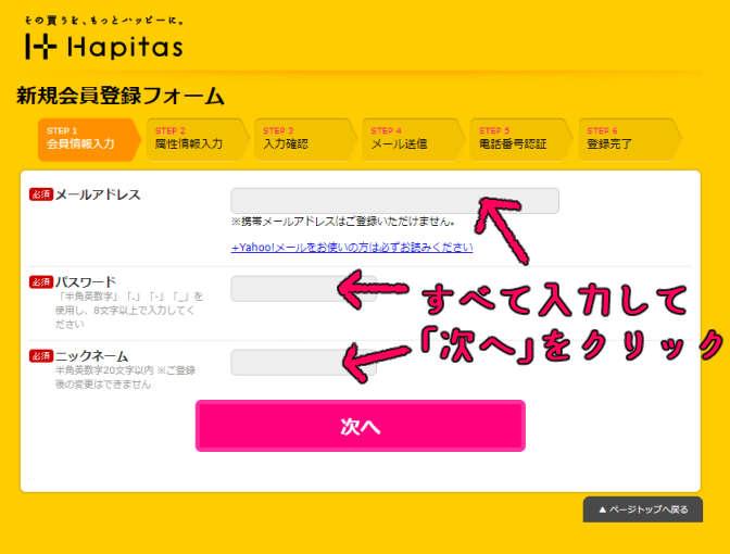 ハピタス登録方法2