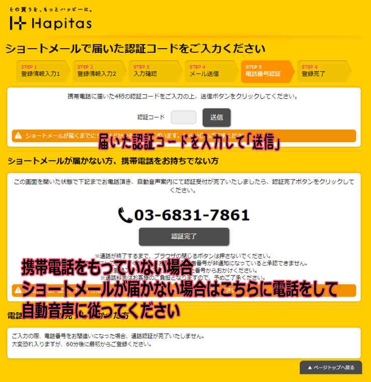 ハピタス登録方法6