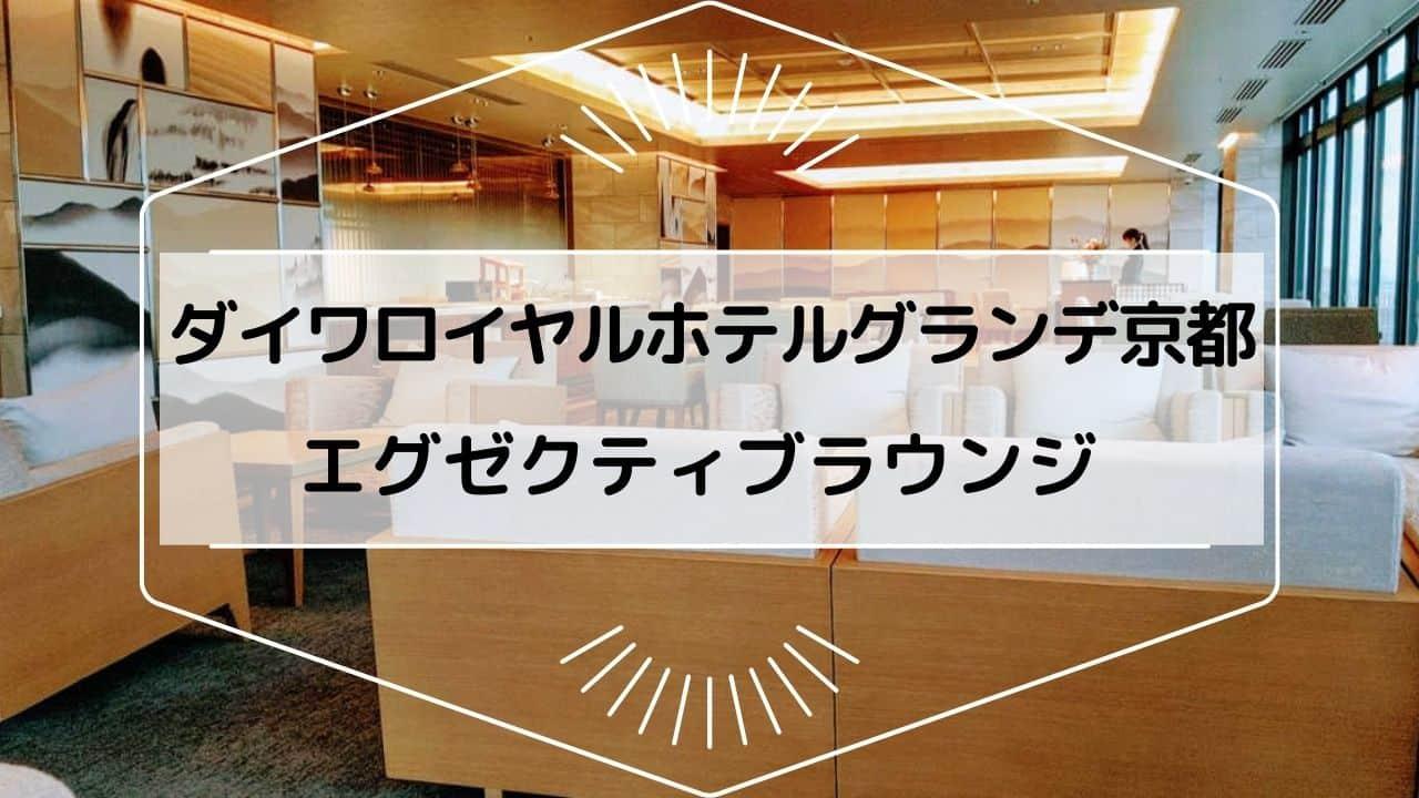 ダイワロイヤルホテルグランデ京都エグゼクティブラウンジレビュー
