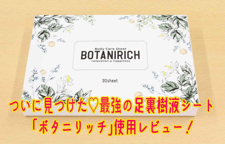 足裏樹液シート「ボタニリッチ」レビュー!効果と口コミ