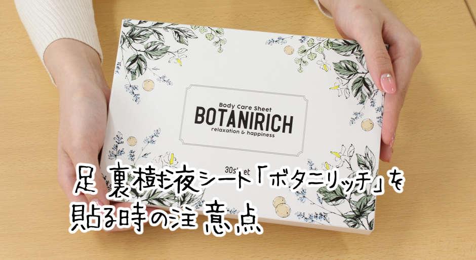 足裏樹液シート注意点「ボタニリッチ」レビュー。効果と口コミ