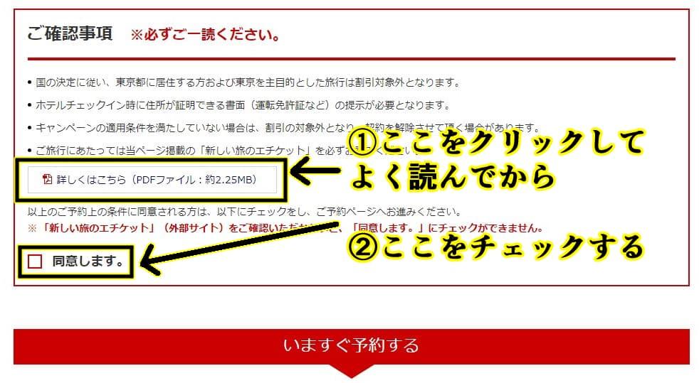 キャンペーン jal ダイナミック パッケージ goto