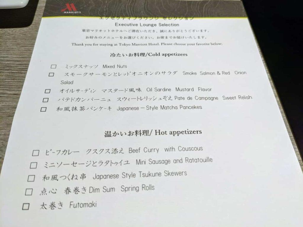東京マリオットホテル-エグゼクティブフロア-宿泊レビュー ラウンジお食事