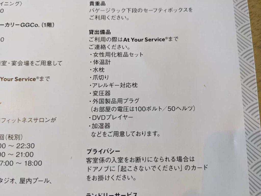東京マリオットホテル-エグゼクティブフロア-宿泊レビュー貸出備品