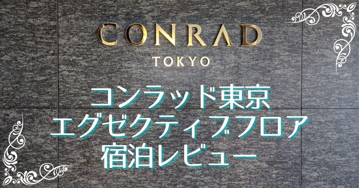 コンラッド東京 エグゼクティブフロア 宿泊記レビュー
