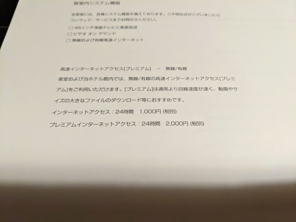 コンラッド東京のWi-Fi